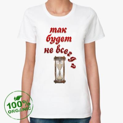 Женская футболка из органик-хлопка Так будет не всегда