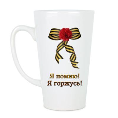 Чашка Латте Я помню, Я горжусь!