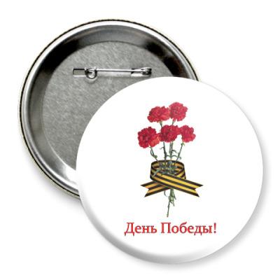 Значок 75мм День Победы!