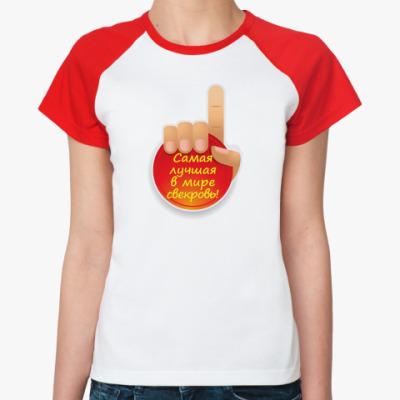 Женская футболка реглан  Лучшая свекровь