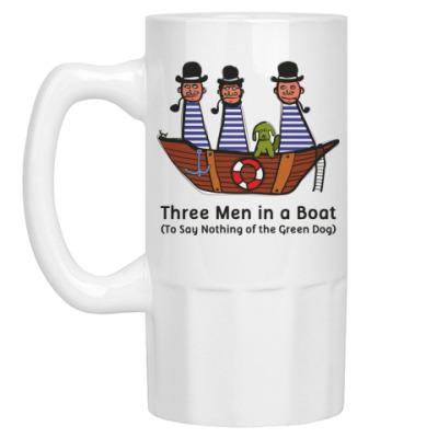 Пивная кружка  Трое в лодке