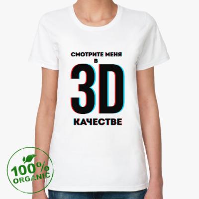 Женская футболка из органик-хлопка Смотрите меня в 3D качестве (дизайн-надпись)
