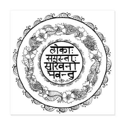Виниловые наклейки Мандала - Мантра - Lokāḥ samastāḥ sukhino bhavantu