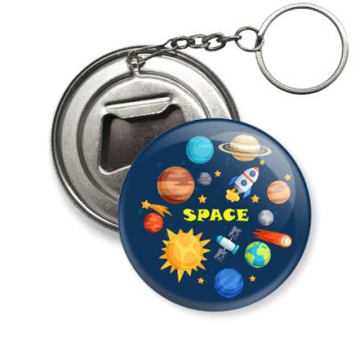 Брелок-открывашка Space (Космос)