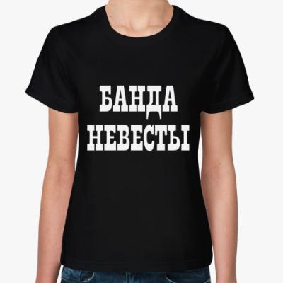 Женская футболка Банда Невесты