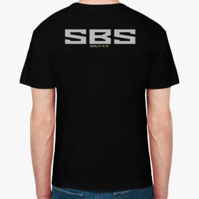 СБС, Защищать Систему!