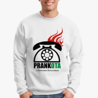 Свитшот PrankPhone