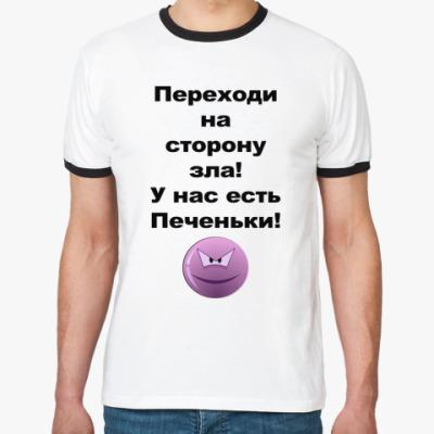 Футболка Ringer-T Переходи на сторону зла...