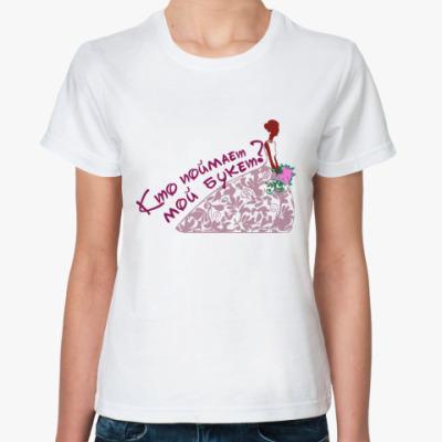 Классическая футболка  Кто поймает мой букет