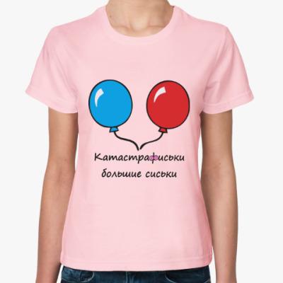 Женская футболка Катастрафиськи большие сиськи