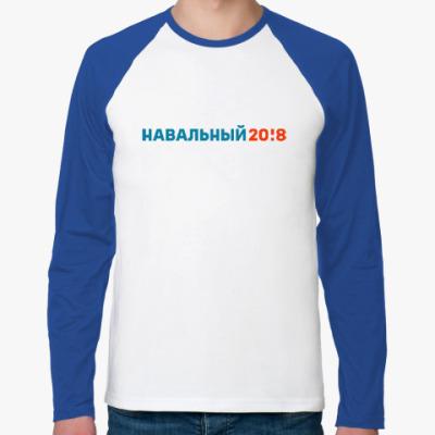 Футболка реглан с длинным рукавом Навальный 2018