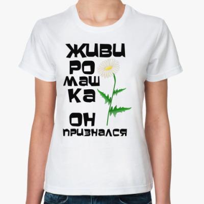 Классическая футболка Живи ромашка, он признался.