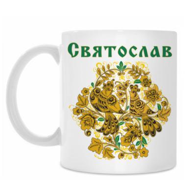 Кружка Святослав