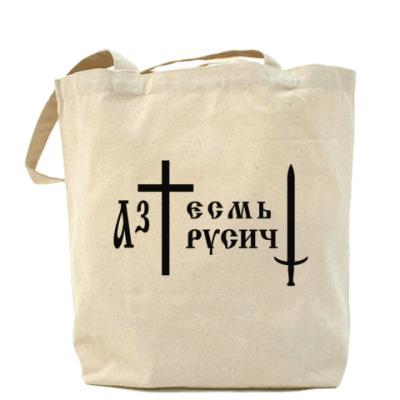 Сумка Я русский