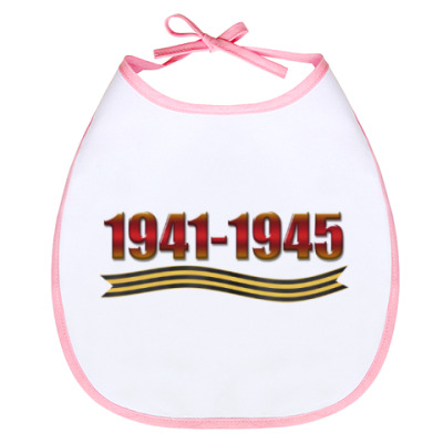 Слюнявчик 1941-1945