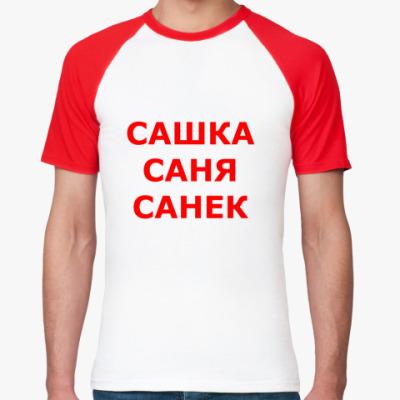 Футболка реглан Сашка, Саня, Санек