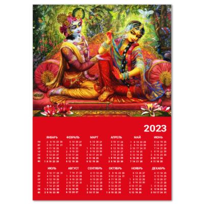 Календарь Krishna and Radha