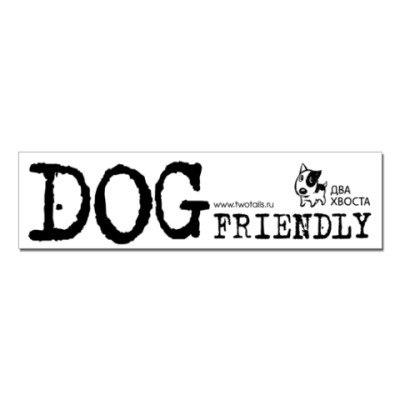 Наклейка Dog Friendly (15х4)