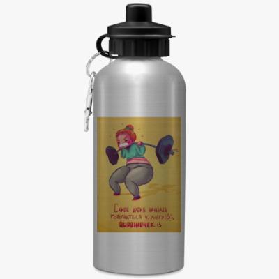 Спортивная бутылка/фляжка для Пирожочков