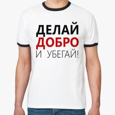 Футболка Ringer-T Делай Добро и Убегай!