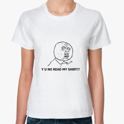 Классическая футболка Y U NO READ MY WOMAN SHIRT