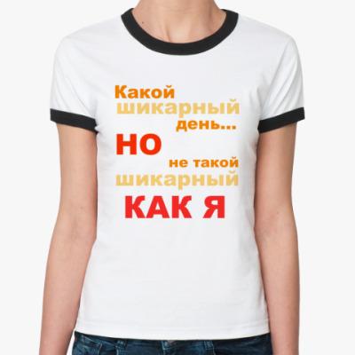 Женская футболка Ringer-T Какой шикарный день