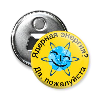 Магнит-открывашка Ядерная Энергия