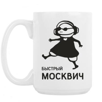 Кружка Быстрый москвич