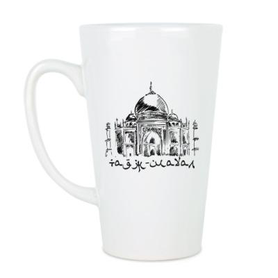 Чашка Латте Тадж-Махал. Индия.
