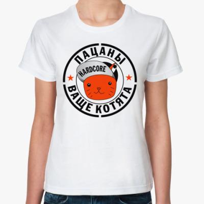 Классическая футболка 'Пацаны ваще котята'