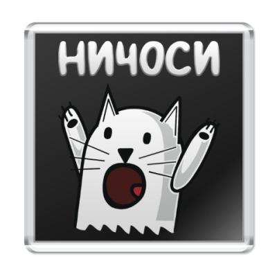 Магнит Ничоси Кот