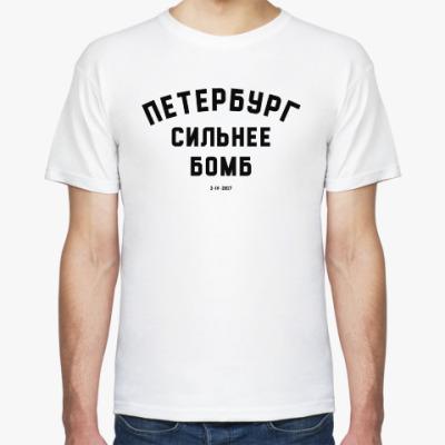 Футболка Петербург сильнее бомб
