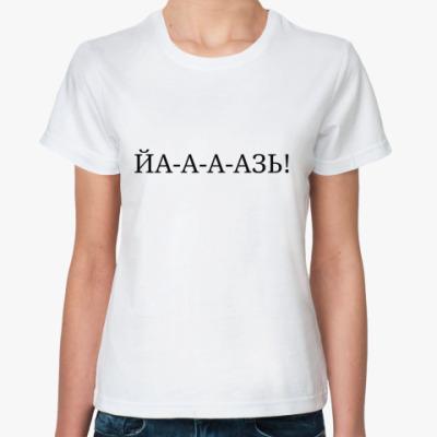 Классическая футболка Йазь