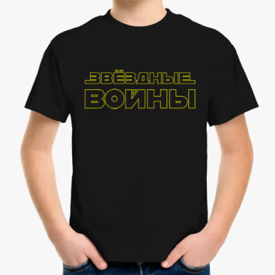Детская футболка Звездные Войны