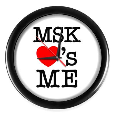 Настенные часы MSK Loves Me