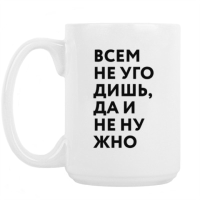 Кружка Всем не угодишь, но хоть чаю попьешь