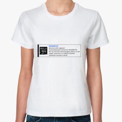 Классическая футболка Скрытая ненависть