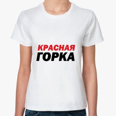 Классическая футболка Красная Горка