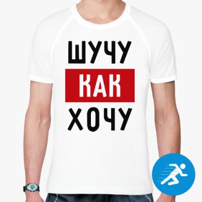 Спортивная футболка Шучу, как хочу