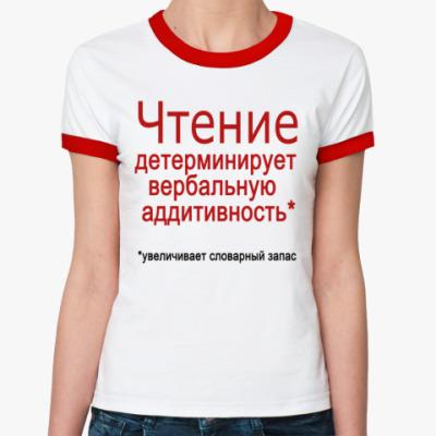 Женская футболка Ringer-T Чтение