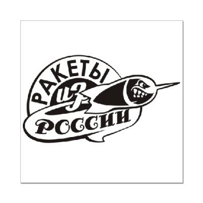 Наклейка (стикер) Ракеты из России