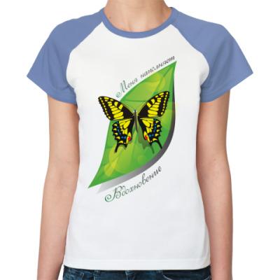 Женская футболка реглан Меня наполняет вдохновение