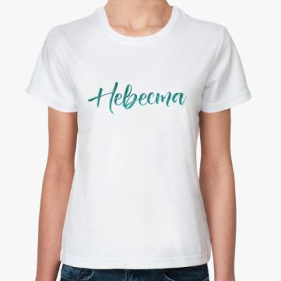Классическая футболка Невеста / блестки