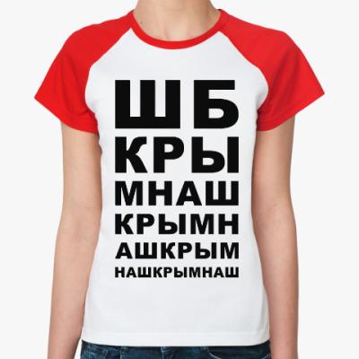 Женская футболка реглан Крым наш
