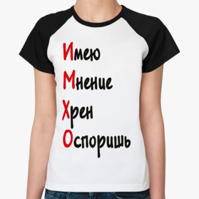 Женская футболка реглан ИМХО