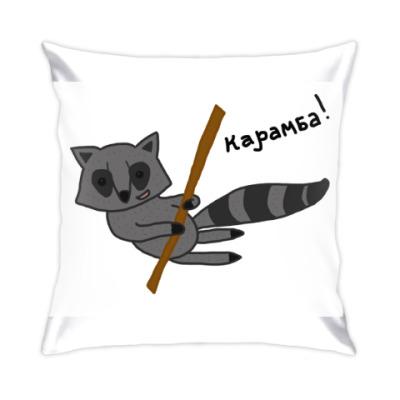 Подушка Чумовой енот