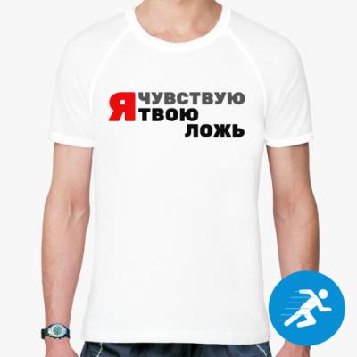 Спортивная футболка Я чувствую твою ложь
