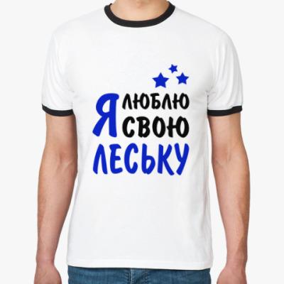 Футболка Ringer-T Я люблю свою Леську
