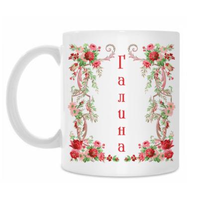 Кружка Галина