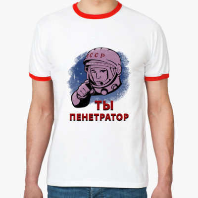 Футболка Ringer-T  'Ты Пенетратор'